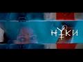 Нуки - Реальность (Официальное видео)