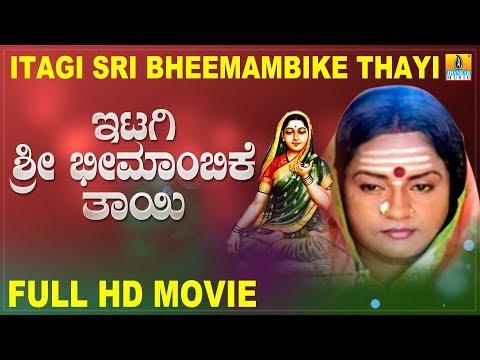 Itagi Sri Bheemambike Thayi Film Story   Kannada Devotional Video Film