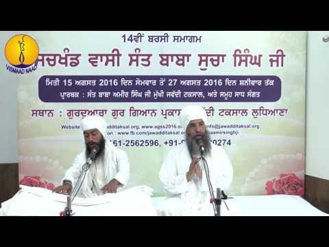 14th Barsi Sant Baba Sucha Singh ji: Sant Baba Amir Singh ji (19)