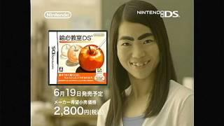 いいなCM 任天堂 DS 絵心教室 イモトアヤコ