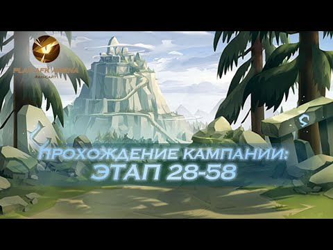 AFK Arena - Этап 28-58. Лика, Рован, Аталия, Тази, Фераэль // Stage 28-58
