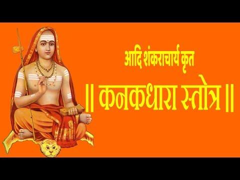 कनक धारास्तोत्र - Kanakadhara Stotram With Hindi Lyrics (Easy Recitation Series)