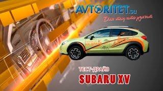 Тест-драйв Subaru XV 2015 от Avtoritet.su