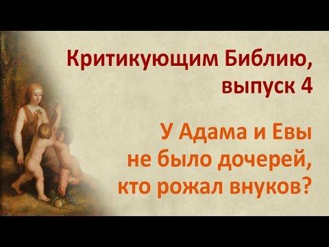 Как размножались люди после адама и евы