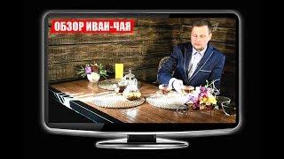 Иван-чай обзор 1 канала