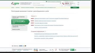 видеоинструкция по временной регистрации по месту жительства онлайн для владельцев жилья
