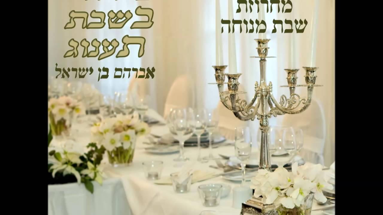 אבי בן ישראל - מחרוזת שבת מנוחה | שירה בשבת תענוג א'