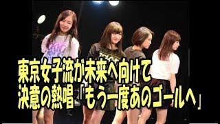 東京女子流が未来へ向けて決意の熱唱「もう一度あのゴールへ」