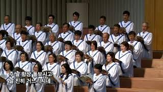 예수가 거느리시니 가브리엘성가대 지휘 김효환 부평감리교회 주일저녁 20190630