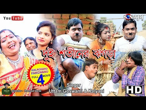 Kalachand Fakachand 4।।দুই শতিনের লড়াই ।।Full Movie/New Purulia Bangla Cimedy Video 2019