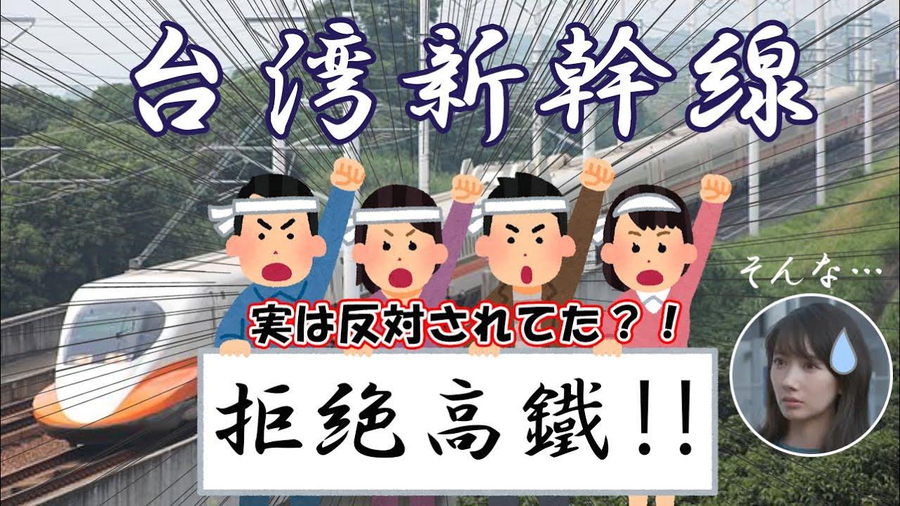 新幹線 反対? ドラマ 「 路 」で描かれなかった 台湾 高鐵 [38回]