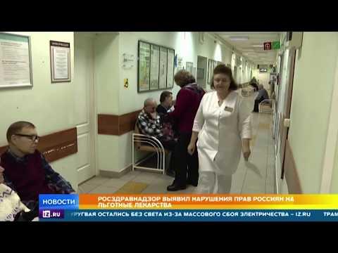 Росздравнадзор назвал регионы, где нарушают права граждан на льготные лекарства