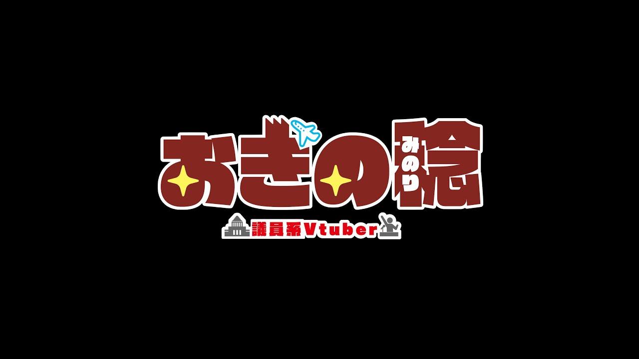 7月2日オフ会やります!赤坂で議員系VtuBar開催!