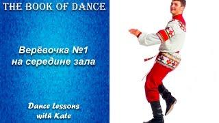 Урок народного танца - Верёвочка №1(на середине зала)