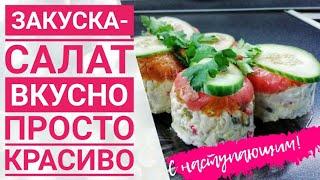 Салат-закуска  // Рыбная фантазия  // Новогодние рецепты