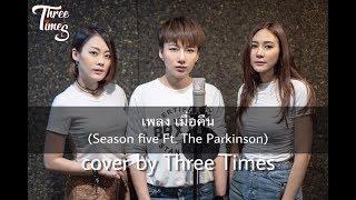 เมื่อคืน - Season Five feat. The Parkinson [Cover by Three Times]