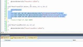 C++ & OpenGL Урок 06. Работа с мышью.