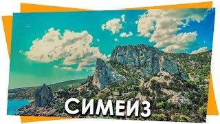 Симеиз и гора Кошка