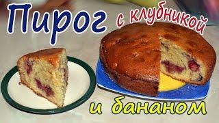 Пирог с клубникой и бананами.