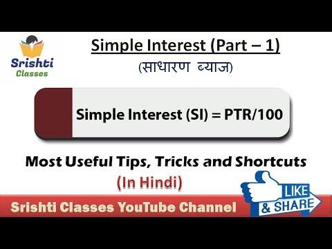 Simple interest (Part 1) | साधारण ब्याज | Simple Interest in Hindi with short tricks