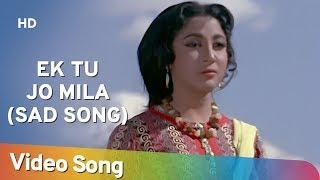 Ek Tu Jo Mila |  Himalay Ki God Mein (1965) Songs | Manoj Kumar | Mala Sinha | Lata Mangeshkar | Sad
