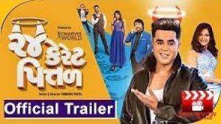 24 Carat Pittal   Official Trailer   RJ Kunal   Bhakti Kubavat   Gujarati Film 2019