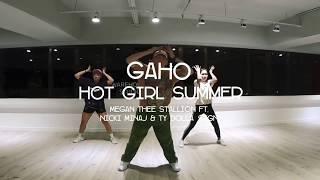 Hot Girl Summer - Megan Thee Stallion ft. Nicki Minaj & Ty Dolla $ign | Choreography by Gaho