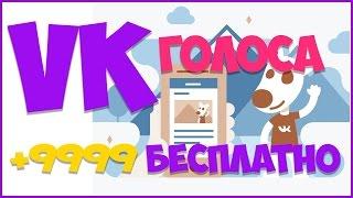 Голоса в вконтакте бесплатно (без смс и программ)