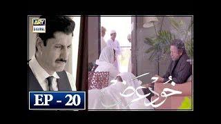 Khudgarz Episode 20 - 6th March 2018 - ARY Digital Drama