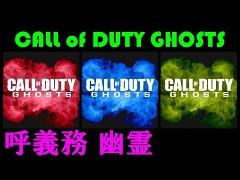 [GV-HDREC] Call of Duty GHOSTS / コール オブ デューティ ゴースト [PS3]