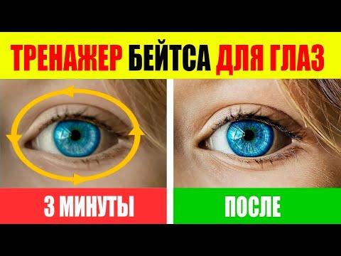 Улучшить зрение по методу Бейтса. Тренажер для глаз