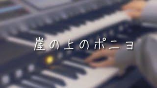 スタジオジブリ作品集2。5〜3級 崖の上のポニョ(オーケストラ・バージョン)
