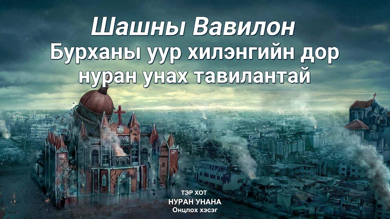 """""""Хот нуран унана"""" киноны клип: Шашны Вавилон Бурханы уур хилэнгийн дор нуран унах тавилантай"""