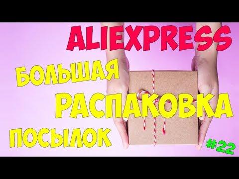 Большая распаковка посылок №22 с #АЛИЭКСПРЕСС с примеркой одежды / товары для дома