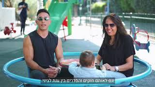 משפחה בהורות משותפת- רפי, ענת ויונתן