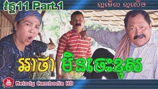 កំប្លែងរឿង៖ អាថា មិនចេះខុស វគ្គ១១ Part1 ▶Ah tha min ches khos kompleng neay krem ▶ khmer comedy