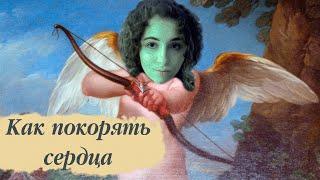 Как влюбить в себя любого мужчину любую женщину Советы от Лусинэ Минасян LOVE POWER