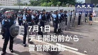 香港7月1日(1)デモ開始前から警官隊出動!政府本部前 大批反送中示威者七月一日重新佔領金鐘政府總部一帶與警方對陣