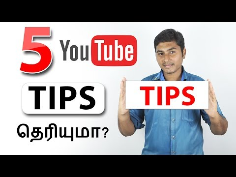 5 YouTube Tips தெரியுமா? | 5 YouTube beginners tips in Tamil 2018