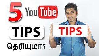 5 YouTube Tips தெரியுமா? | 5 YouTube beginners tips in Tamil 2018