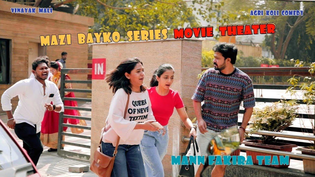Download Mazi bayko series    movie theater    Vinayak Mali    Mann Fakira