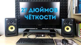 Монитор BENQ EW2770QZ 27 дюймов, 2560 x 1440 радости