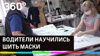 Водители научились шить защитные маски