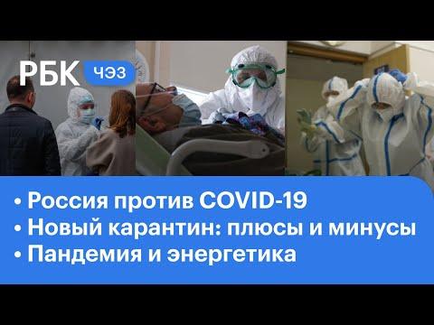 Россия против коронавируса. Плюсы и минусы нового карантина. Влияние пандемии на энергетику | ЧЭЗ