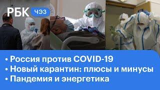 Россия против коронавируса Плюсы и минусы нового карантина Влияние пандемии на энергетику ЧЭЗ