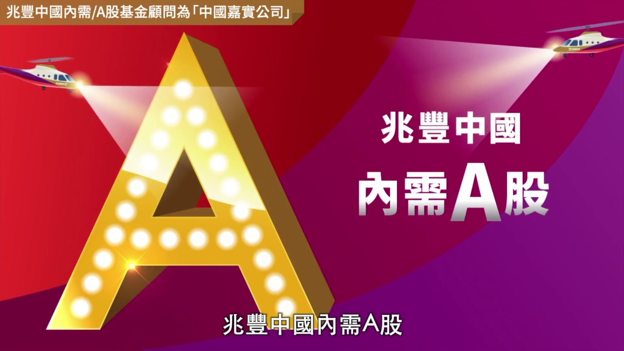 兆豐國際中國A股系列基金 - YouTube