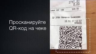 Сканирование QR-кода на чеке и импорт в программу Alzex Finance для iOS