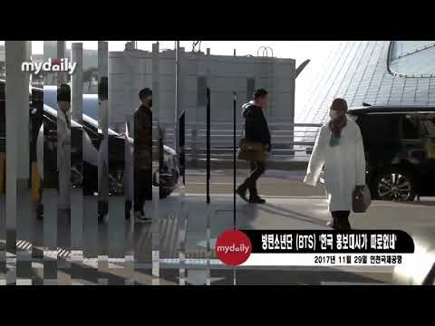 Bts incheon airport go to Mama 2017