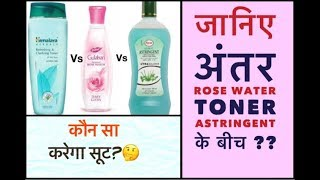 Toner Vs Rosewater Vs Astringent | How to choose a Right Toner| Difference Between Toner & Rosewater