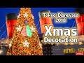 ディズニーシー クリスマスデコレーション2018